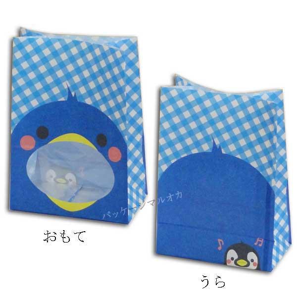 【ネコポス可能】窓付袋 パックンバッグ S1F ペン...