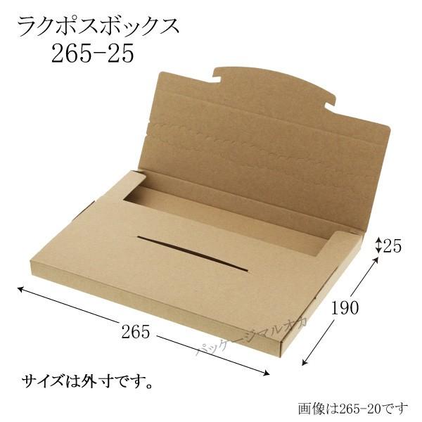 ラクポスボックス 265-25 クラフト 10枚