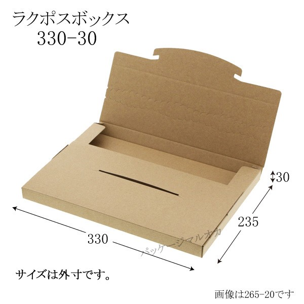 ラクポスボックス 330-30 クラフト 10枚