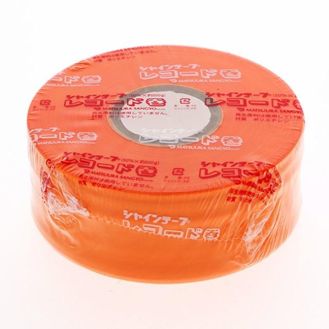 シャインテープ 平テープ オレンジ 10巻