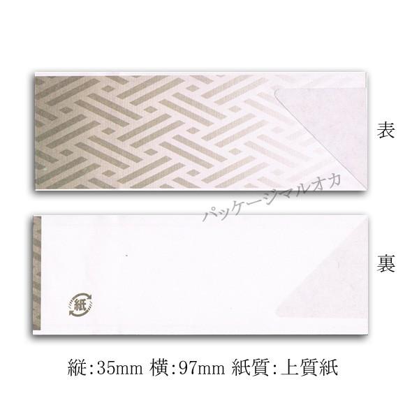 箸袋 No6030 竹編 500枚
