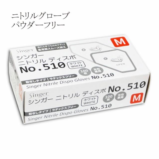 シンガーニトリルディスポ M No.510 白 粉なし ニ...