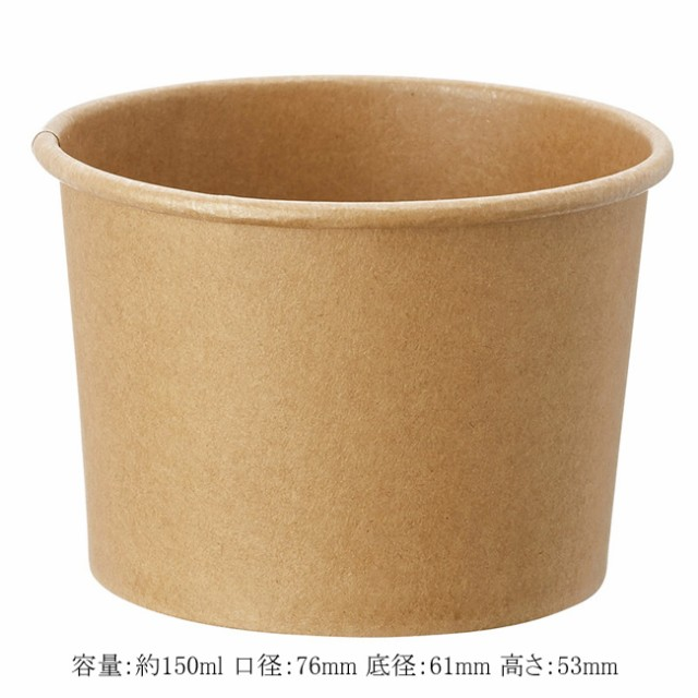 アイスカップ 3.5オンス (150ml) クラフト 500...