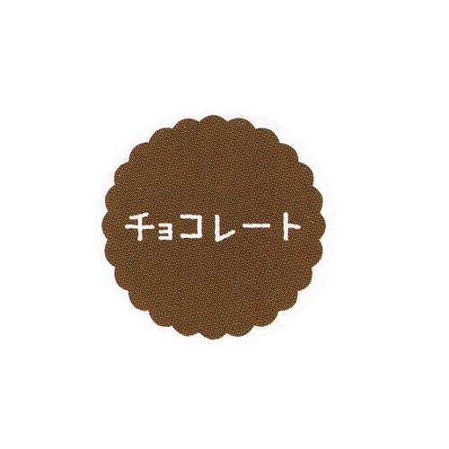 【ネコポス可能】お菓子用プチラベル SO−40チョ...