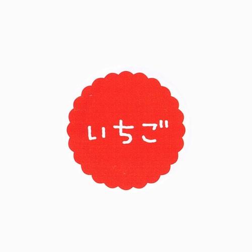 【ネコポス可能】お菓子用プチラベル SO−53いち...