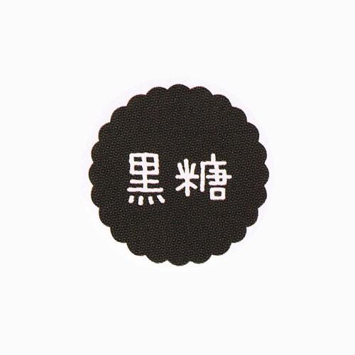 【ネコポス可能】お菓子用プチラベル SO−91黒糖 ...