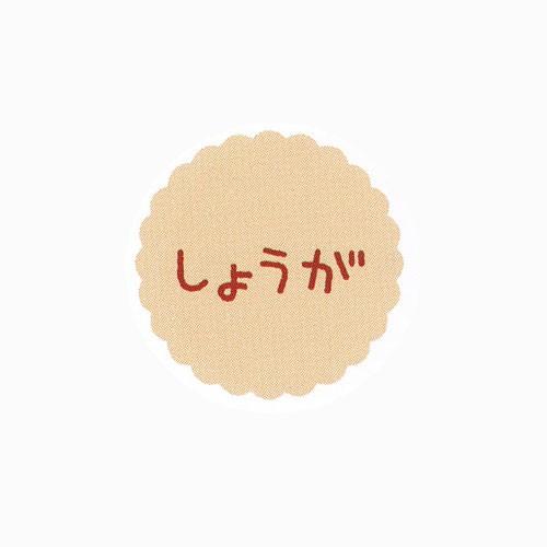 【ネコポス可能】お菓子用プチラベル SO-93しょう...