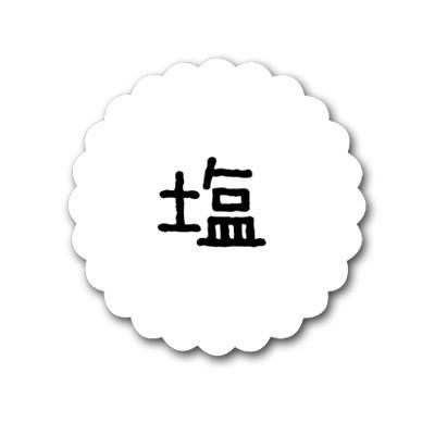 【ネコポス可能】お菓子用プチラベル SO-96塩 10...