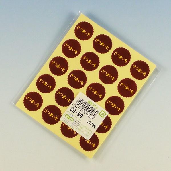 【ネコポス可能】お菓子用プチラベル SO−99さつ...