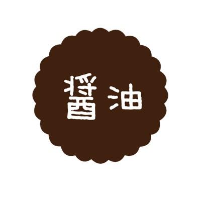 【ネコポス可能】お菓子用プチラベル SO-528 醤油...