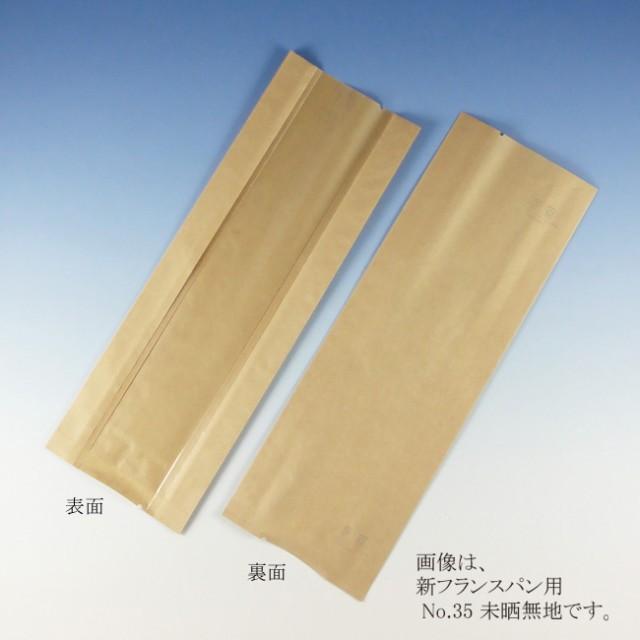 【直送/代引不可】デリカパック 新フランスパン...