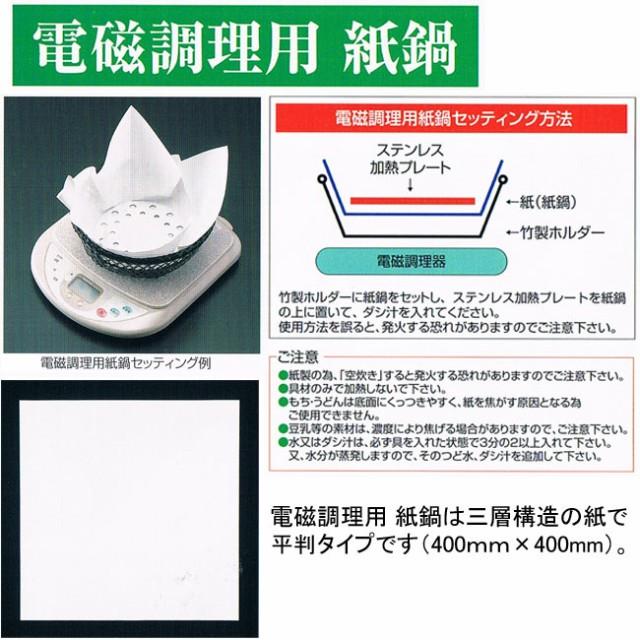 紙鍋 平安電磁調理用 平安紙鍋 400×400(SW-13)...