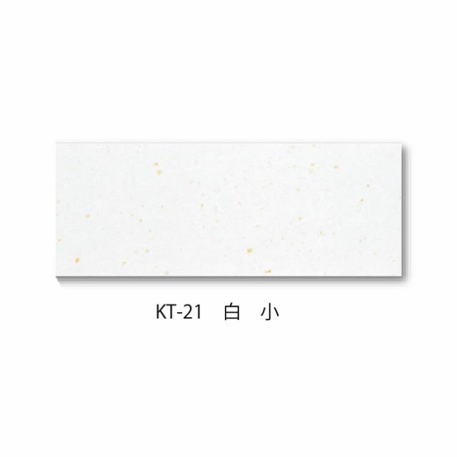 おてもとまっと 金銀霞み KT-21 白 小 3000枚