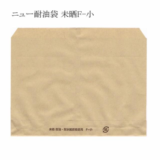 【直送/代引不可】ニュー耐油袋未晒 F-小 173×1...