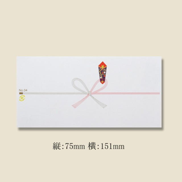 【ネコポス可能】H祝のし紙 豆のし紙 04 (75×1...