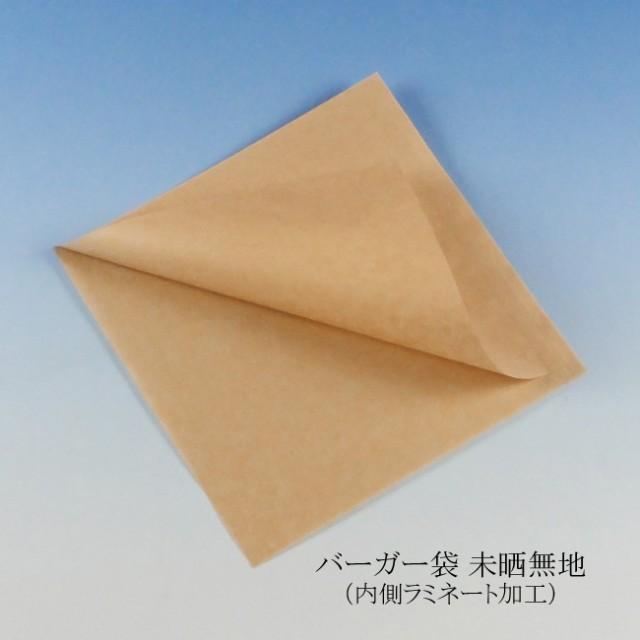 【ネコポス可能】バーガー袋 未晒無地 180×180 1...