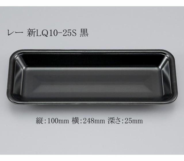 トレー 新LQ10-25S 黒