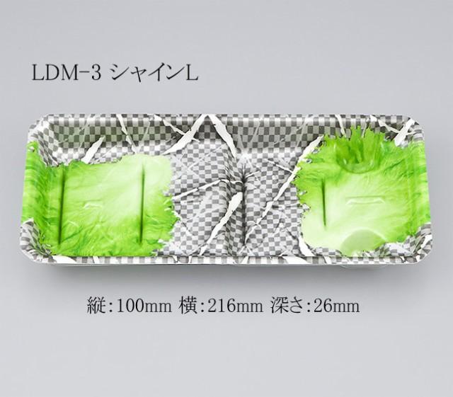 肉用トレー LDM-3 シャインL