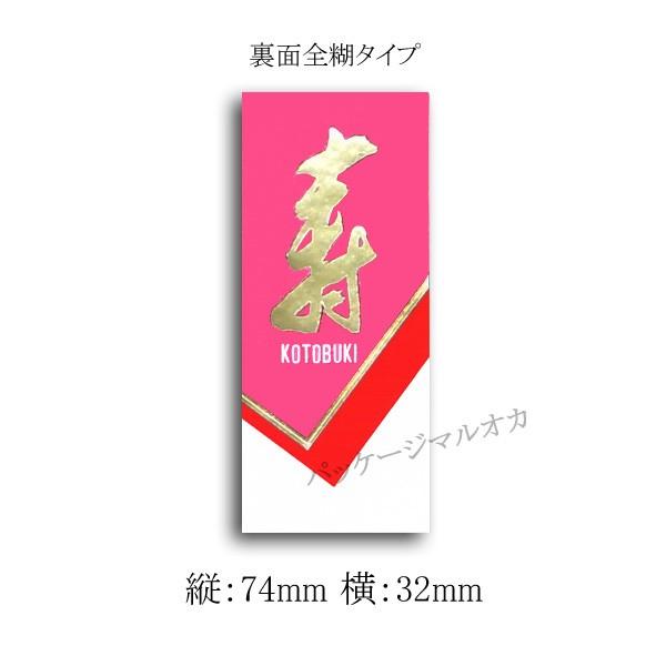 【ネコポス可能】短冊 寿(金箔押) サ-4821 300...
