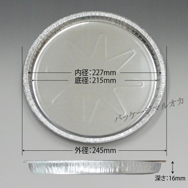 パイ皿 25cm A2250-D アルミ容器 10枚