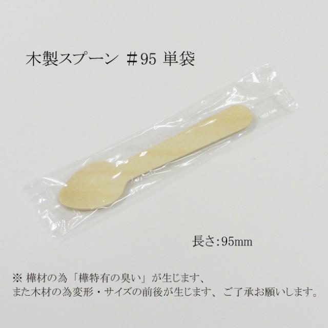 【直送/代引不可】木製スプーン #95 単袋 100本...