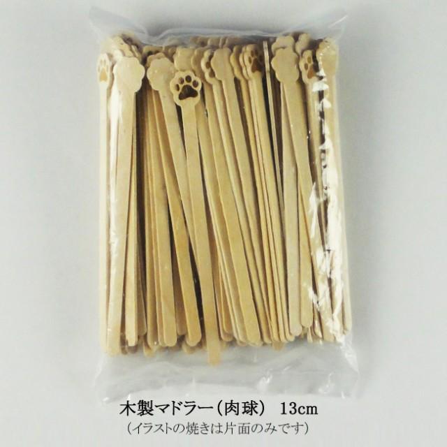 【ネコポス可能】木製マドラー 肉球 100本入りバ...