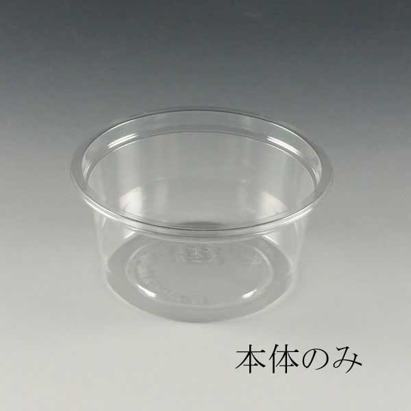 C-AP 透明丸カップ 86-120身 丸カップ120cc 本体...