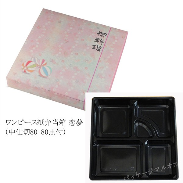 E紙弁当箱 80-80 恋夢 (中仕切80-80黒付)