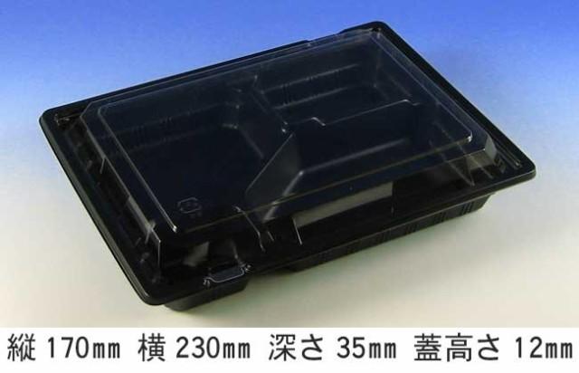 【直送/代引不可】弁当容器 KIP-6黒(S透明蓋付...
