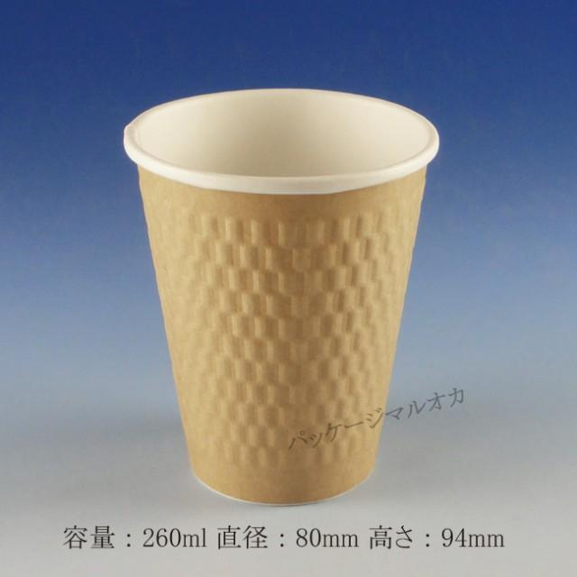 紙コップ KMW-240 ナチュラル 断熱コップ 100個