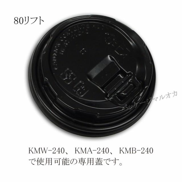 【直送/代引不可】紙コップ KM蓋 80リフト PP 黒...