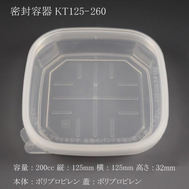 【直送/代引不可】密封容器  KT125-260 (KTP125...