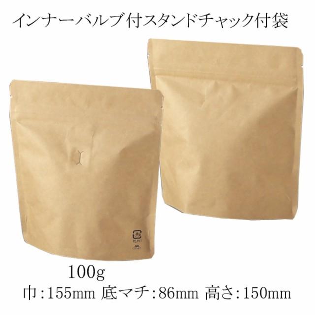 コーヒー袋 インナーバルブ付スタンドチャック袋 ...