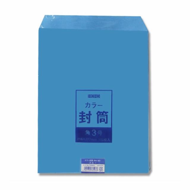 カラー封筒 角3 ブルー B5サイズ 100枚