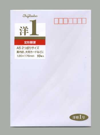 【ネコポス可能】洋型封筒 洋形1号 (ヨ-11) 郵...