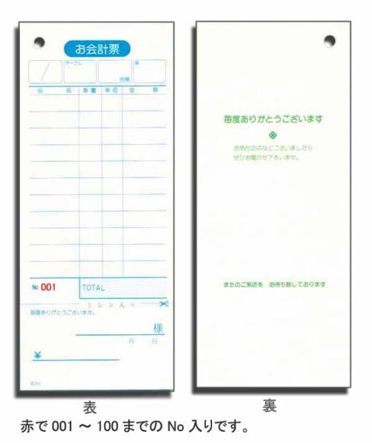 【ネコポス可能】会計伝票 K501N 単式 (No.1〜N...
