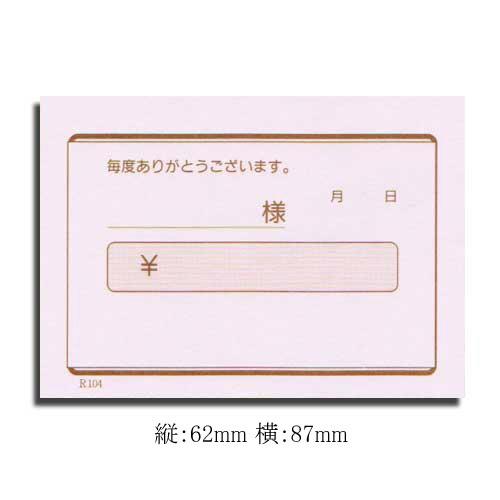【ネコポス可能】会計伝票 R104 単式 1冊