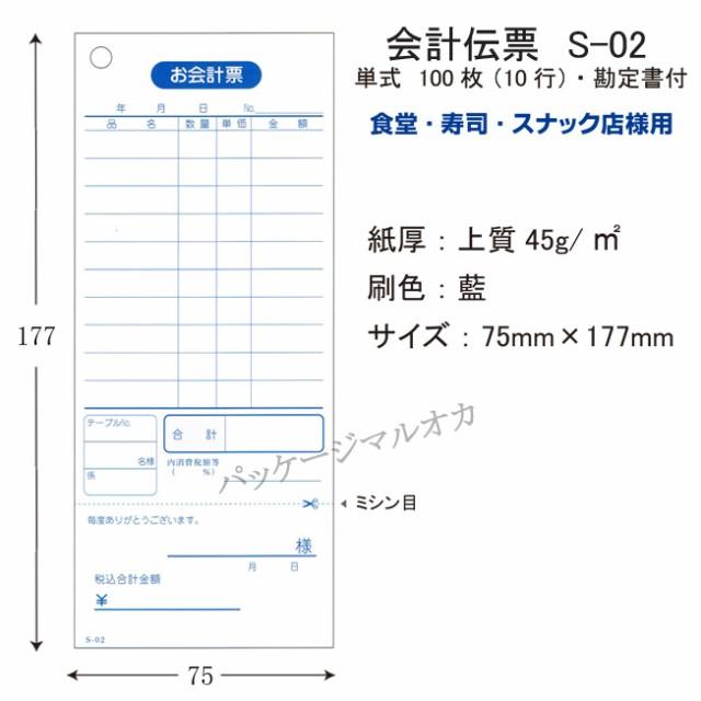 会計伝票 S-02 単式勘定書付 50冊