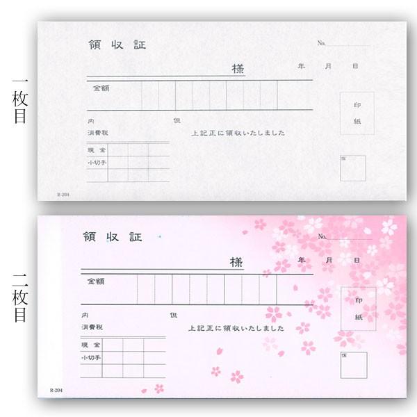 【ネコポス可能】会計伝票 領収書 R-204(小切手...