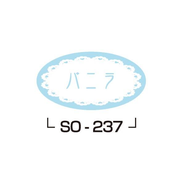 味ラベルシール バニラ SO-237 5000枚