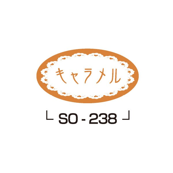 味ラベルシール キャラメル SO-238 5000枚