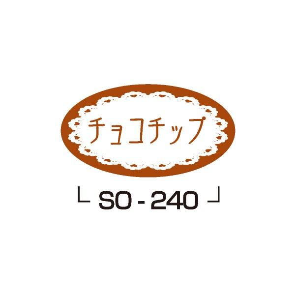 【ネコポス可能】味ラベルシール チョコチップ SO...