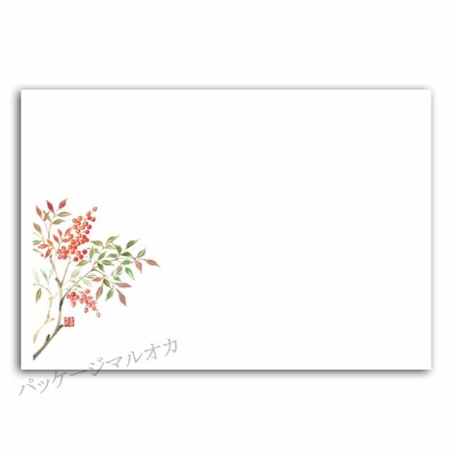 テーブルマット 南天 No.106 上質紙 12月〜1月 10...