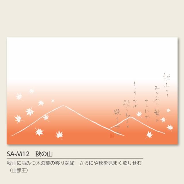 【直送/代引不可】尺三まっと 秋の山 SA-M12 高...