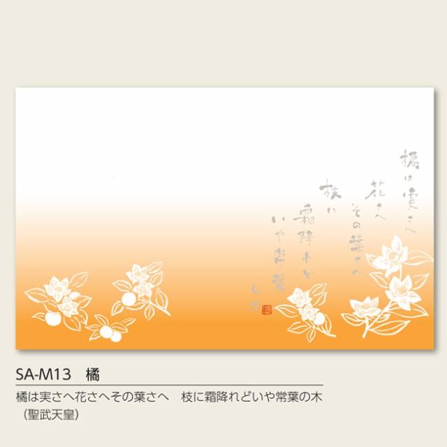 尺三まっと 橘 SA-M13 高級和紙まっと 100枚
