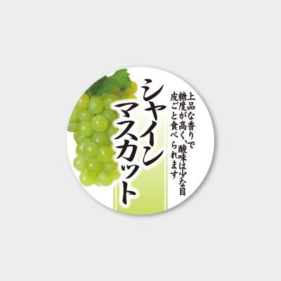 【ネコポス可能】青果用ラベル シャインマスカッ...