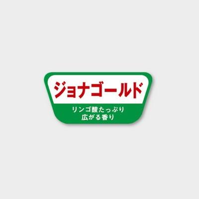 【ネコポス可能】青果用ラベル ジョナゴールド H-...