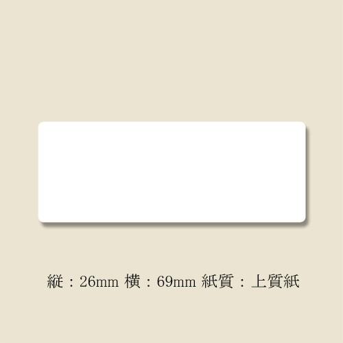 白無地ラベル No.007 (26×69) 一般糊 30束