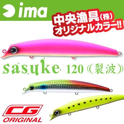 【在庫限定20%OFF】アイマ ima サスケ120 裂波(...