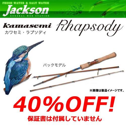 【在庫限定40%OFF】ジャクソン カワセミラプソ...